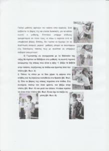 Συνολικό βάρος της τσάντας και τρόπος μεταφοράς και τοποθέτησής της στο θρανίο
