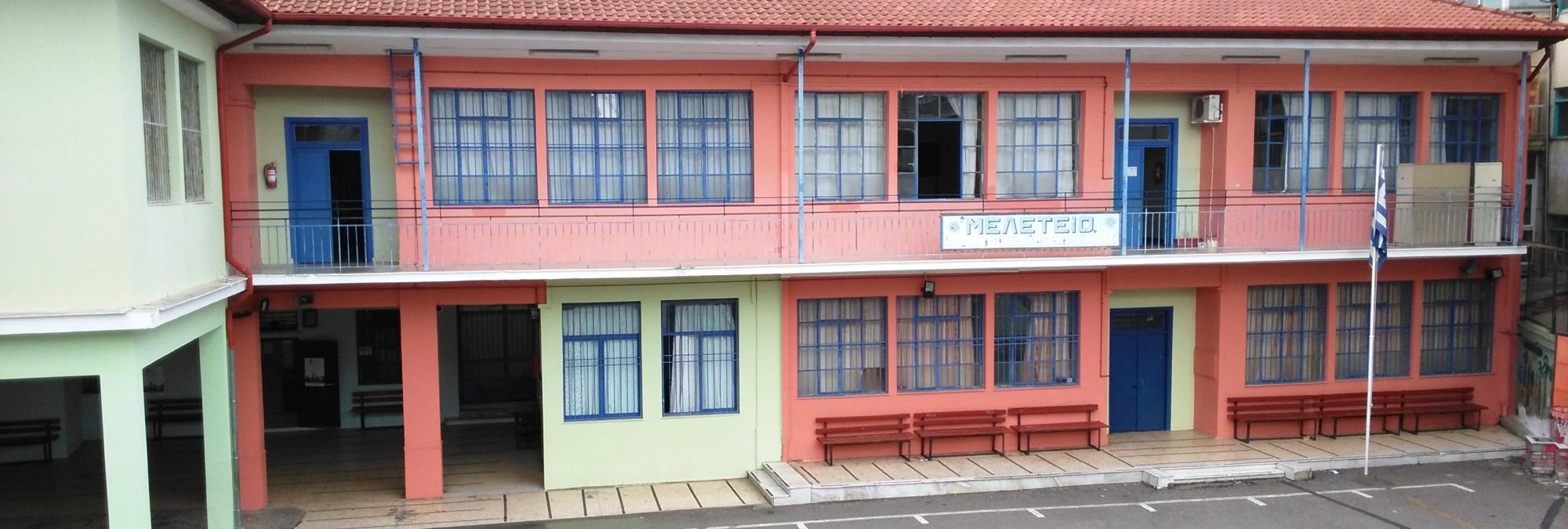 2ο Δημοτικό Σχολείο Βέροιας – Μελέτειο