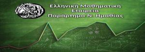 eme-imathias-102-620x400